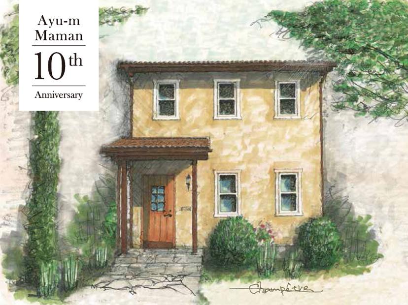 Ayu-m Maman(アユームママン)10周年記念モデル「Champêtre(シャンペトル)」外観イメージ